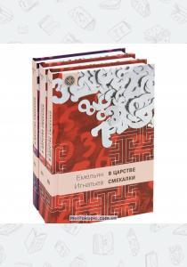 В царстве смекалки, или Арифметика для всех (комплект из 3 книг)