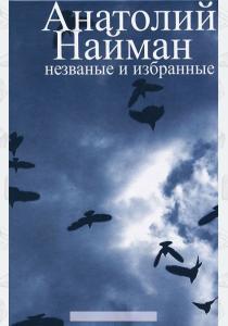 Анатолий Генрихович Найман Незваные и избранные