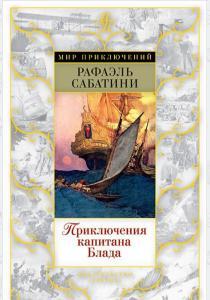 Сабатини Приключения капитана Блада