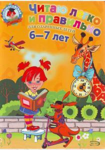 Елена Пьянкова Читаю легко и правильно. Для детей 6-7 лет