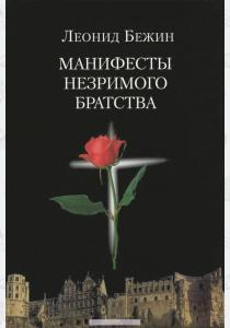 Бежин Манифесты Незримого братства