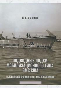Подводные лодки мобилизационного типа ВМС США. История создания и бревого использования