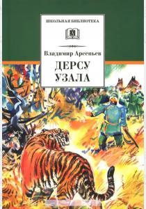 Владимир Клавдиевич Арсеньев Дерсу Узала