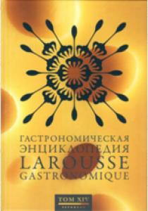 Гастрономическая энциклопедия Ларусс. Том 14 (в 14-ти томах)