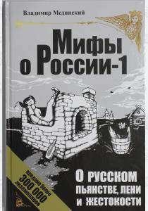 Владимир Ростиславович Мединск О русском пьянстве, лени и жестокости