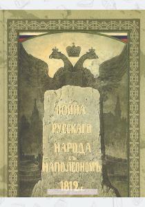 Война русского народа с Наполеоном 1812 г.