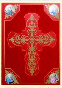 Православие.Евангелие