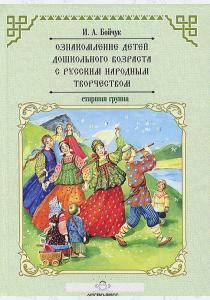 Ознакомление детей дошкольного возраста с русским народным творчеством. Старшая группа