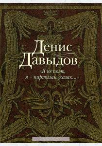 Я не поэт, я-партизан, казак…