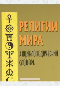 Грицанов Религии мира. Энциклопедический словарь