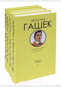 Гашек Собрание сочинений в 4 тт. Комплект