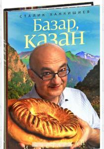 Ханкишиев Базар, казан и дастархан