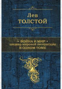 Толстой Война и мир. Шедевр мировой литературы в одном томе.