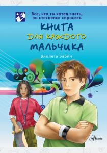 Бабич Книга для каждого мальчика