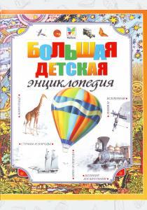 Энциклопедии для детей Большая детская энциклопедия