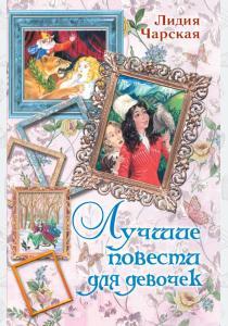 Чарская Лучшие повести для девочек