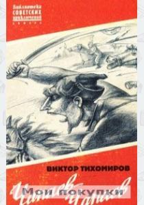 Тихомиров Чапаев-Чапаев