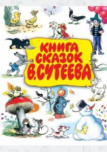 Сутеев Книга сказок В.Сутеева