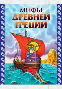 Плетников Мифы Древней Греции.