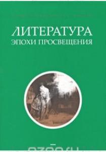 Иванцова Литература эпохи Просвещения