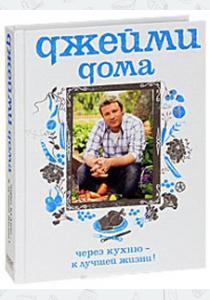 Оливер Джейми Джейми дома