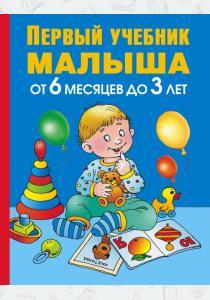 Жукова Первый учебник малыша. От 6 месяцев до 3 лет