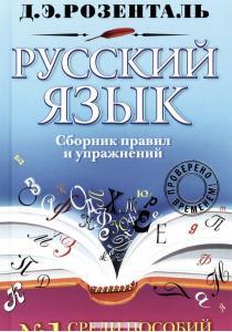 Розенталь Русский язык. Сборник правил и упражнений