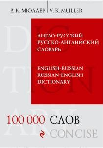 Мюллер Англо-русский и русско-английский словарь. 100 000 слов и выражений