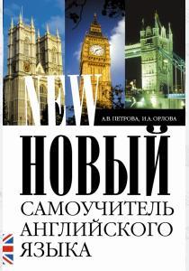 Петрова Новый самоучитель английского языка