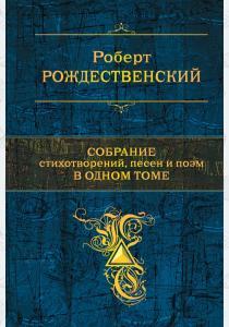 Роберт Рождественский. Собрание стихотворений, песен и поэм в одном томе