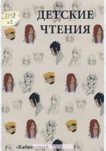 Детские чтения. Альманах, №2, 2013