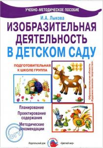Изобразительная деятельность в детском саду. Подготовительная к школе группа