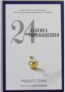 Грин 24 закона обольщения