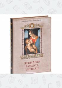 Нина Викторовна Геташвили Леонардо. Рафаэль. Тициан