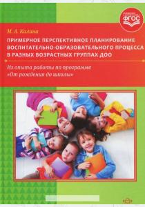 Примерное перспективное планирование воспитательно-образовательного процесса в разных возрастных гру