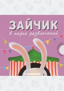 Вилюнова Зайчик в парке развлечений