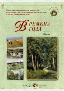 Астахова Времена года. Лето (набор из 24 репродукций)
