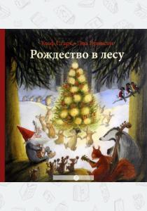 Ульф Старк Рождество в лесу