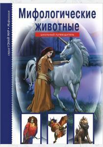 Дунаева Мифологические животные
