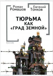 Тюрьма как Град земной