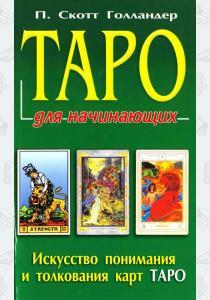 Таро для начинающих. Искусство понимания и толкования карт Таро