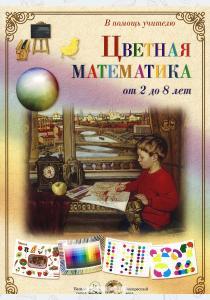 Астахова Цветная математика. От 2 до 8 лет (набор из 22 карточек)