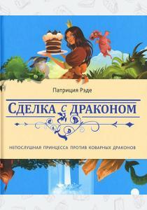 Альберт Анатольевич Иванов Хитрая ворона