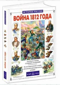 Юрий Николаевич Лубченков Война 1812 года