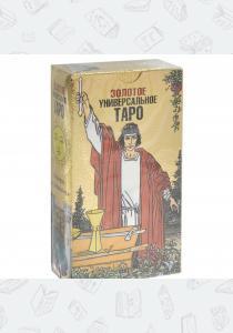 Золотое универсальное Таро (колода из 80 карт)