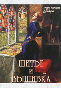 Астахова Шитье и вышивка