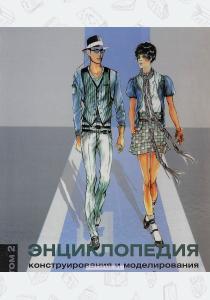 Энциклопедия конструирования и моделирования модной одежды. Том 2 (12+)