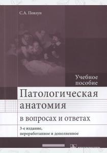 Патологическая анатомия в вопросах и ответах. Учебное пособие