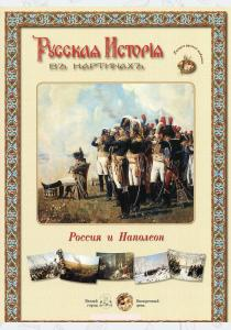 Россия и Наполеон (репродукции)