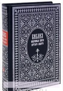Библия. Избранные книги Ветхого Завета (подарочное издание)